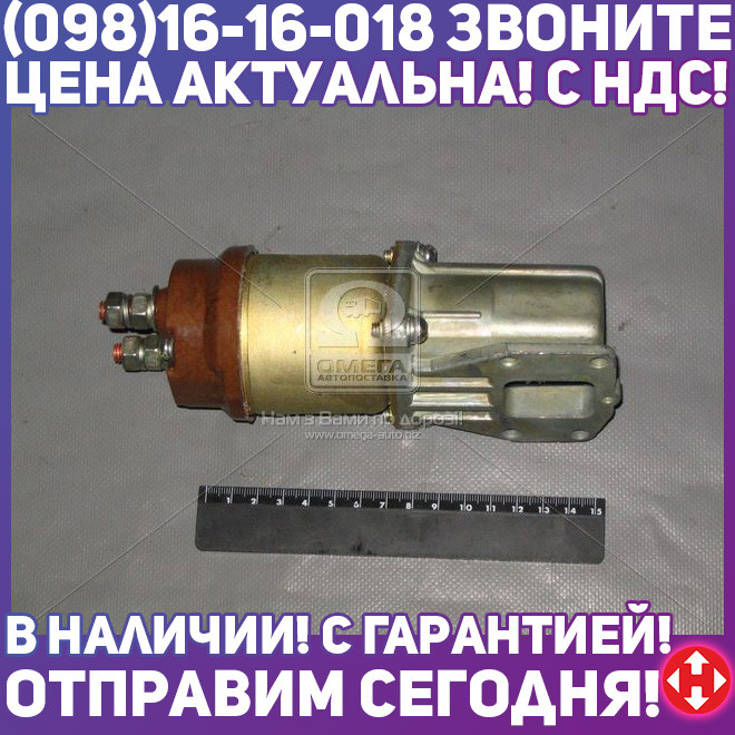 ⭐⭐⭐⭐⭐ Реле втягивающее ГАЗ 53, 66, ПАЗ (производство  БАТЭ)  СТ230А-3708800