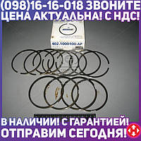 ⭐⭐⭐⭐⭐ Кольца поршневые 92,5 Мотор Комплект 2410,3302,53 (МД Кострома)  402.1000100-АР