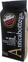 Кофе в зернах Vergnano Antica Bottega (100% Арабика) 1 кг