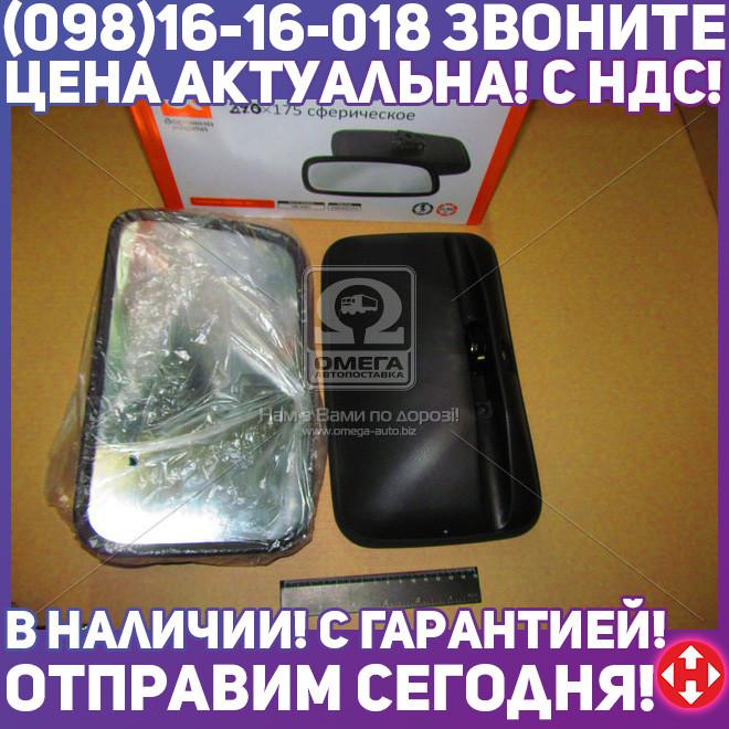 ⭐⭐⭐⭐⭐ Зеркало боковое ГАЗ 3307, 4301 290х175 сферическое (Дорожная Карта)  DK-5061