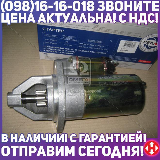 ⭐⭐⭐⭐⭐ Стартер ГАЗ,УАЗ двигатель 402 (бренд  Пекар)  5732-3708000