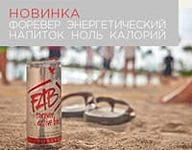 Энергетический напиток форевер ноль калорий