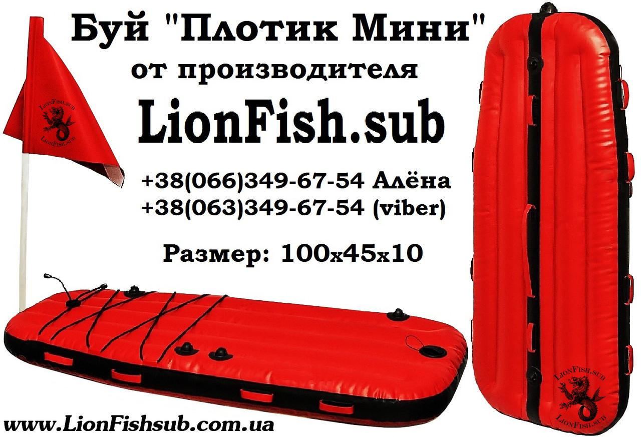 """""""Мини Плотик"""" LionFish.sub 100см Буй для Подводной Охоты"""