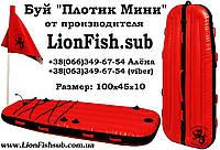 """""""Мини Плотик"""" LionFish.sub 100см Буй для Подводной Охоты, фото 1"""