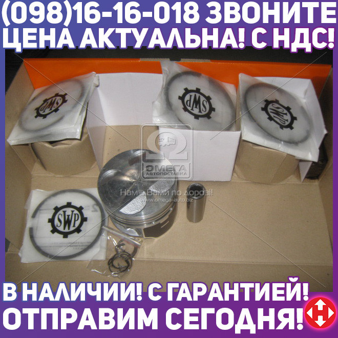 ⭐⭐⭐⭐⭐ Поршень цилиндра ГАЗ двигатель 406 93,0 Мотор Комплект (палец+стопорные кольца+поршневые кольца) G-PART (бренд  ГАЗ)  ДМ.406.1004013-БР