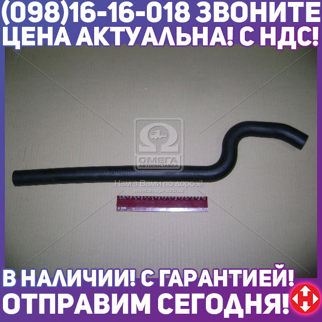 ⭐⭐⭐⭐⭐ Шланг отопителя ГАЗ гнутый соединительный (бренд  ГАЗ)  33023-8120090