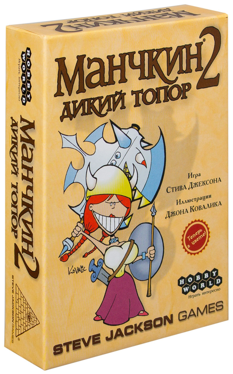 Настольная игра Hobby World Манчкин 2. Дикий топор (цветная версия) (4620011811141)