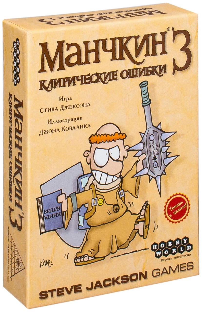 Настольная игра Hobby World Манчкин 3. Клирические ошибки (цветная версия) (4620011811172)