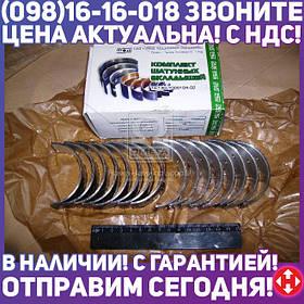 ⭐⭐⭐⭐⭐ Вкладыши шатунные 0,5 ЗИЛ 130 АО20-1 (производство  ЗПС, г.Тамбов)  ТА.130-1000104-02
