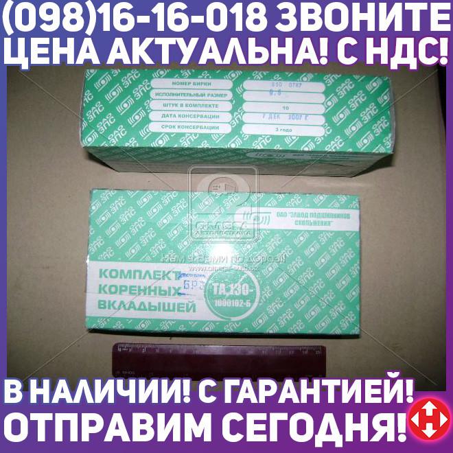 ⭐⭐⭐⭐⭐ Вкладыши коренные 0,5 ЗИЛ 130 АО20-1 (производство  ЗПС, г.Тамбов)  ТА.130-1000102-Б