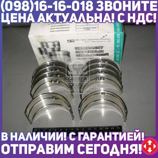 ⭐⭐⭐⭐⭐ Вкладыши коренные 1,00 ЗИЛ 130 АО20-1 (производство  ЗПС, г.Тамбов)  ТА.130-1000102-Б