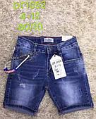 Джинсовые шорты для мальчиков S&D оптом, 4-12 лет.