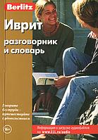 Иврит разговорник и словарь Berlitz