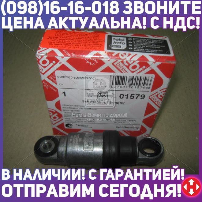 ⭐⭐⭐⭐⭐ Демпфер (производство  FEBI) БМВ,ОПЕЛЬ,3,5,7,ОМЕГA, 01579