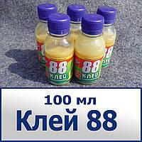 88 клей 100мл