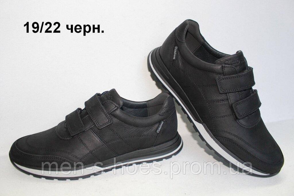 Туфли мужские кожаные спортивные Clubshoes