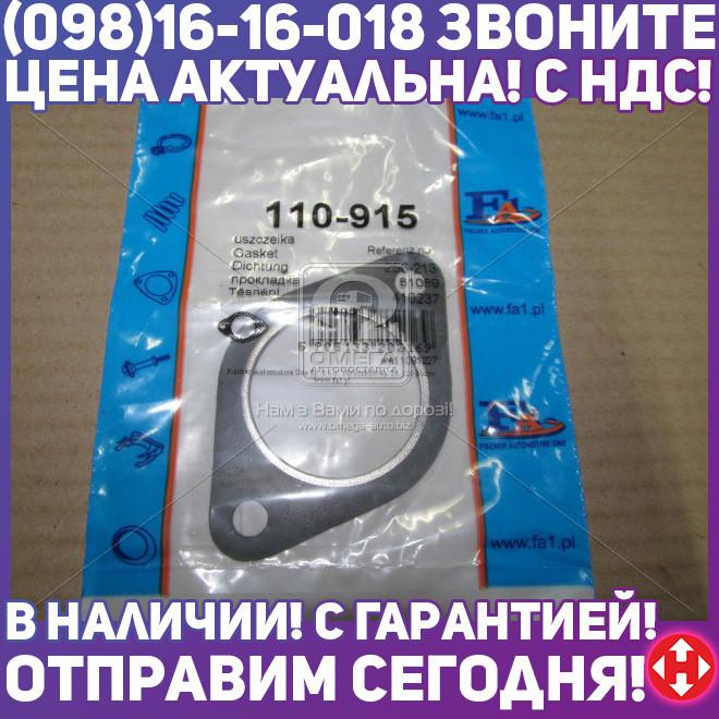⭐⭐⭐⭐⭐ Прокладка глушителя VW (пр-во Fischer)  110-915