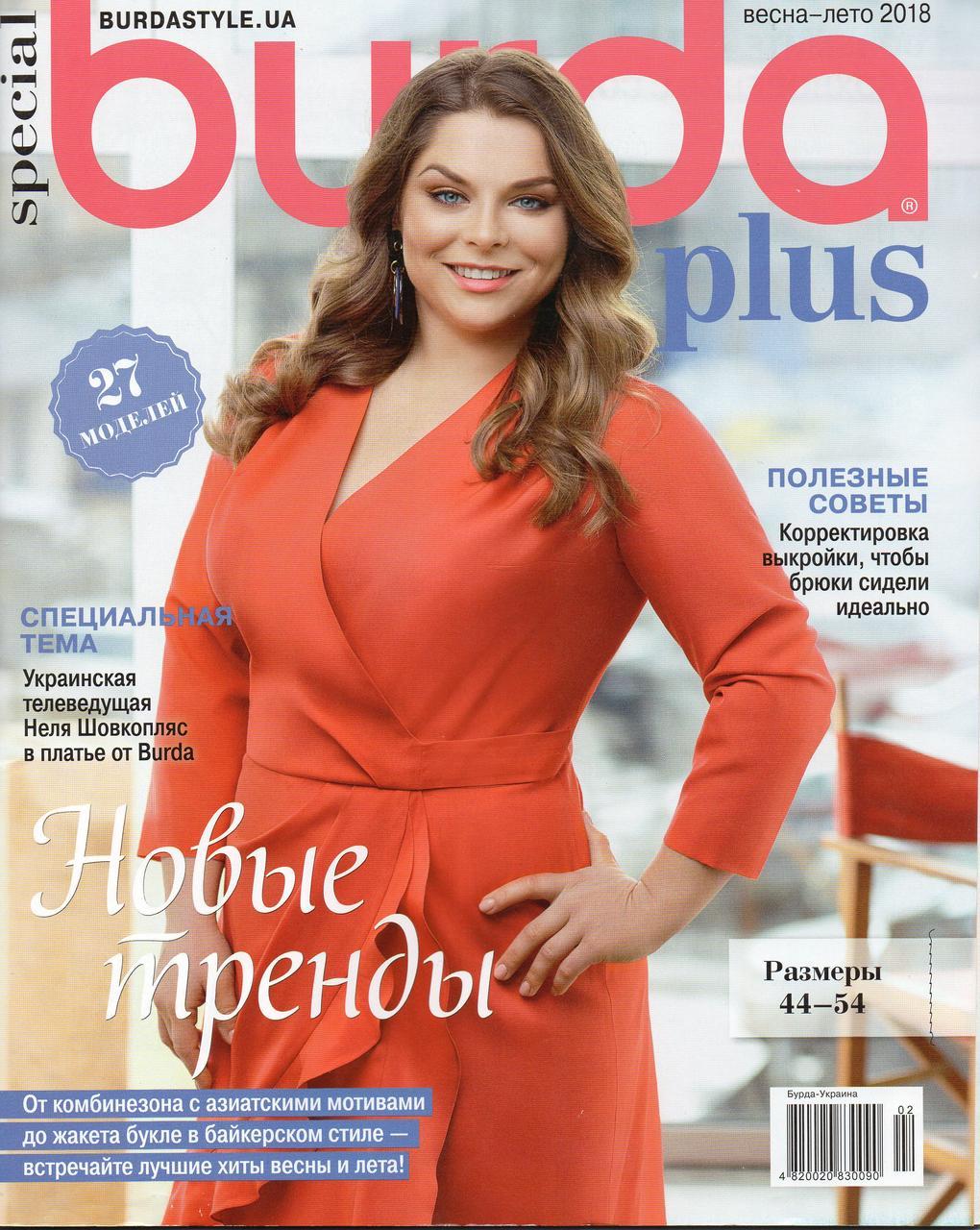 Журнал Бурда Плюс Україна (Burda Plus UA). Мода для повних весна-літо №1 2018