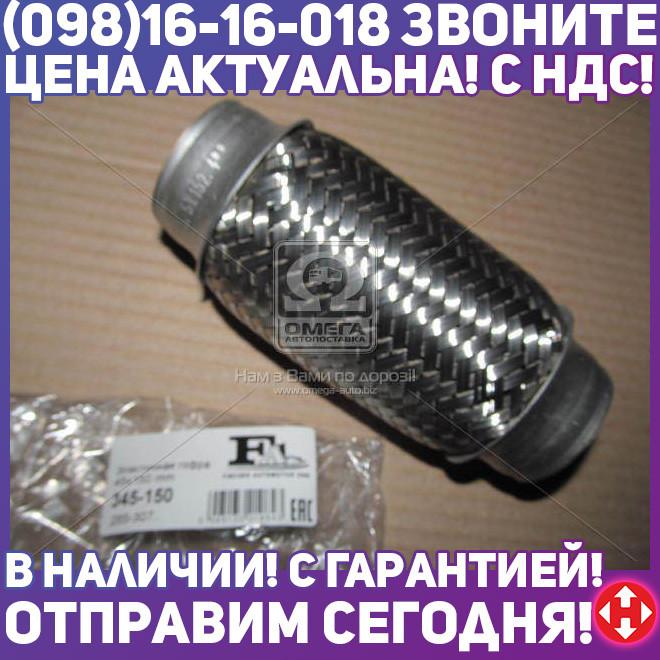 ⭐⭐⭐⭐⭐ Гофра эластичная 45x150 mm (производство  Fischer)  345-150
