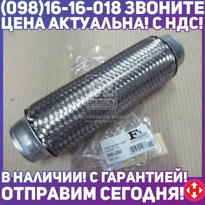 ⭐⭐⭐⭐⭐ Гофра эластичная 50x250 mm (производство  Fischer)  350-250