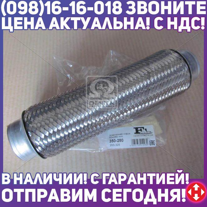 ⭐⭐⭐⭐⭐ Гофра эластичная 50x280 mm (производство  Fischer)  350-280