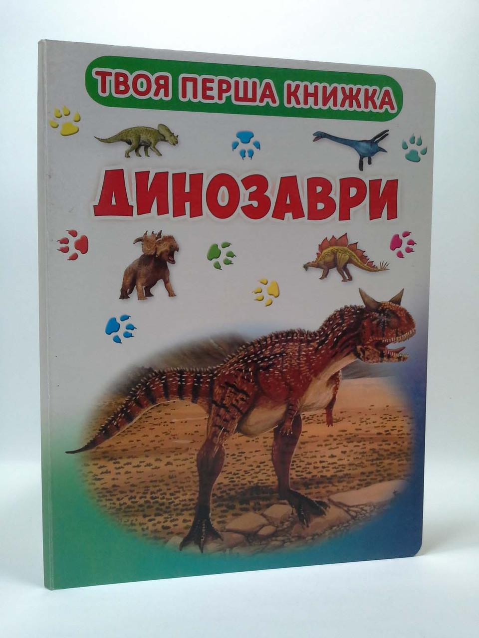 БАО Твоя перша книга Динозаври (код 386-2)