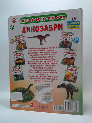 БАО Твоя перша книга Динозаври (код 386-2), фото 2