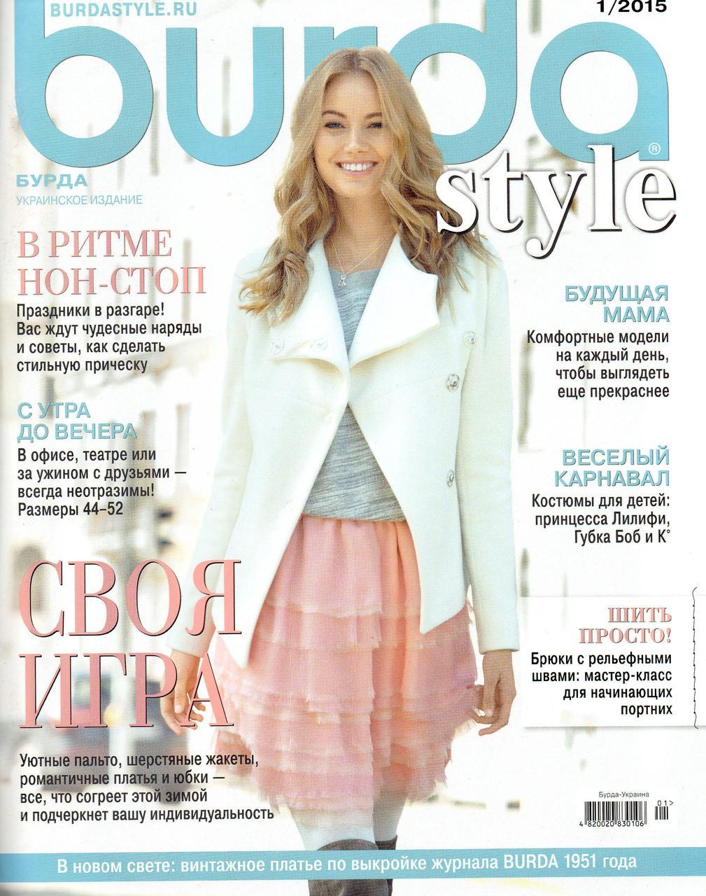 Журнал Бурда Україна (Burda UA) січень №01 2015