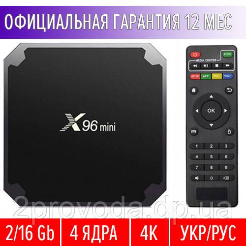 f94c0482f16d2 Смарт ТВ X96 mini (2/16 Gb, Android 7.1.2), цена 1 060 грн., купить ...