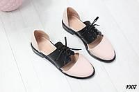 Туфли New Look  на шнурках пудровые с черным. Натуральная кожа, фото 1
