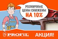 Акция! Скидка -10% на водосток Profil.