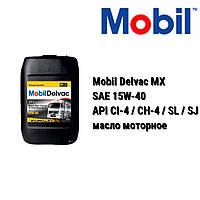 MOBIL масло моторное DELVAC MX 15W-40