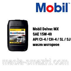 Mobil Delvac MX 15W-40 масло моторное