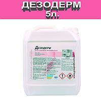 Дезодерм (Септодерм) антисептик для рук 5л.