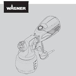Запчасти на краскопульт Wagner W590 Flexio