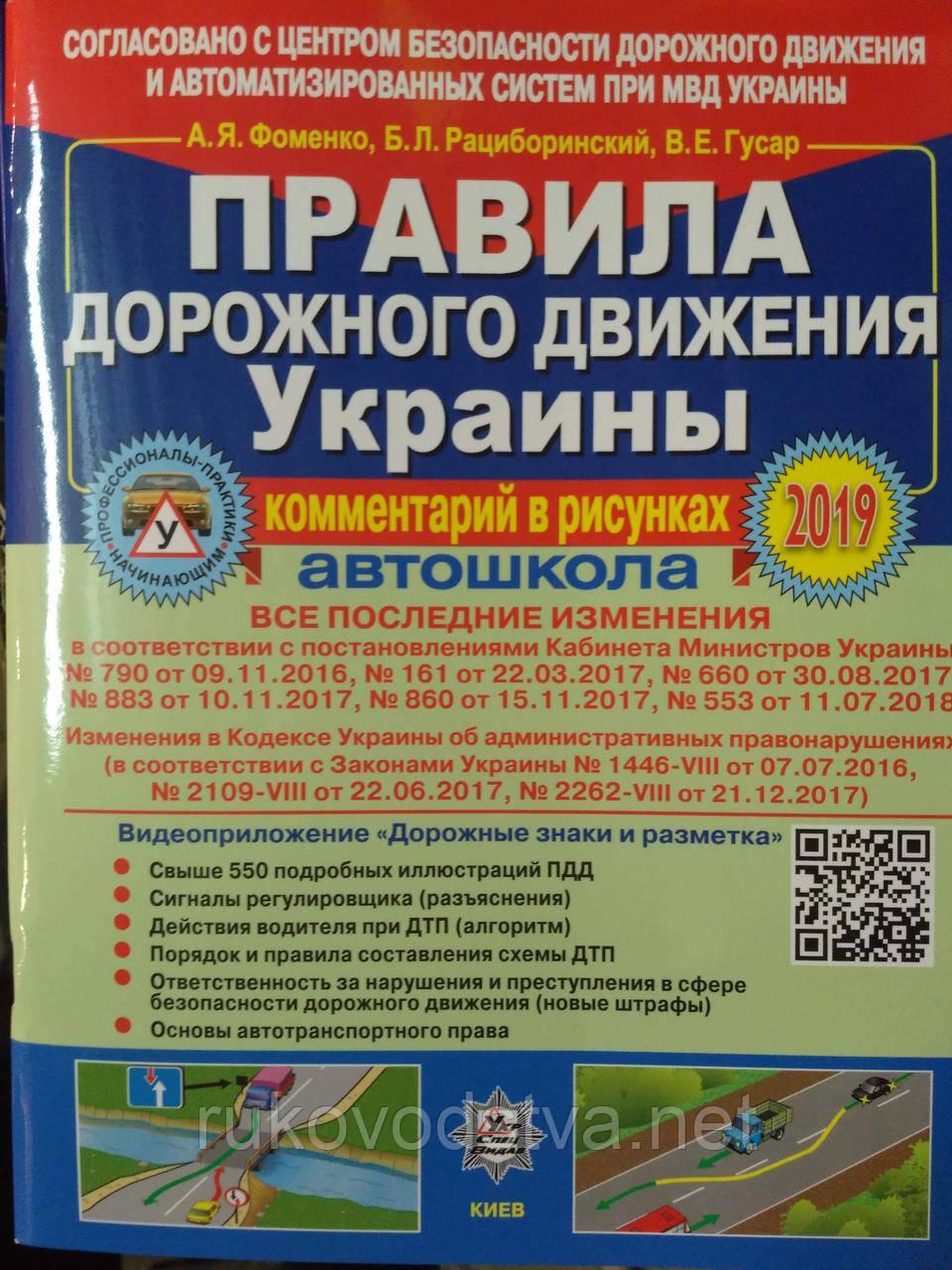 Правила дорожного движения Украины, комментарий в рисунках