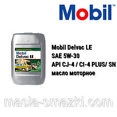 Mobil Delvac 1 LE 5W-30 масло моторное