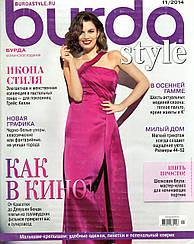 Журнал Бурда Україна (Burda UA) листопад №11 2014