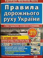 Правила дорожнього руху України з ілюстраціями основних положень, фото 1