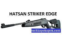 Пневматическая винтовка Hatsan Striker Edge из качественных материалов