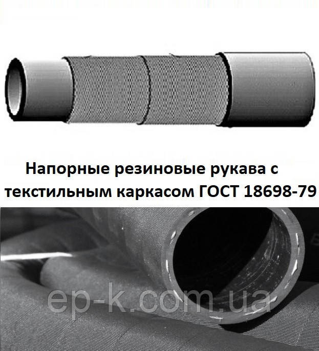 Рукав напорный  ВГ-38*51-1,0  ГОСТ 18698-79