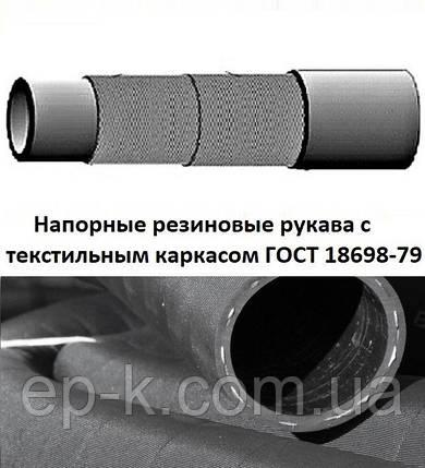 Рукав напорный  ВГ-38*51-1,0  ГОСТ 18698-79, фото 2