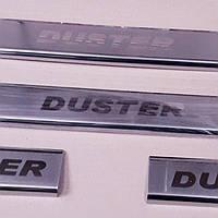 Накладки на пороги Renault Duster (2009-2017) нержавейка