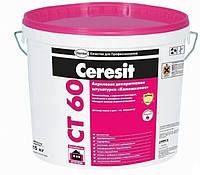 Ceresit CT-60 камешковая, 25кг (1,5мм)
