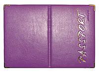 Обложка Лиловый для загран паспорта из кожзаменителя