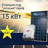 Комплект для мережевої сонячної електростанції на 15 кВт (на базі інвертора Fronius і фотомодулів Hanwha)