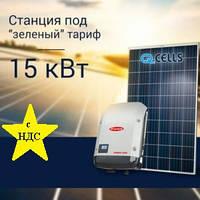 Комплект для сетевой солнечной электростанции на 15 кВт (на базе инвертора Fronius и фотомодулей Hanwha)