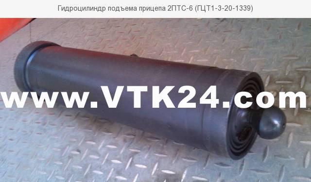 Гидроцилиндр 2ПТС-6 | Гидроцилиндр прицепа 2ПТС-6