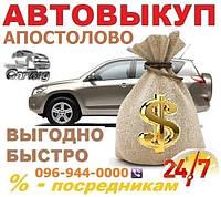 Авто выкуп Апостолово / 24/7 / Срочный Автовыкуп в Апостолово, CarTorg
