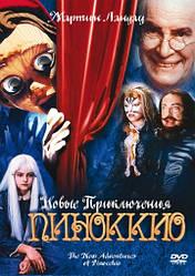 DVD-диск Нові пригоди Піноккіо (М. Ландау) (1999)